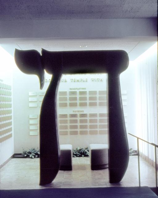 Bnai Jehuda - Chai sculpture  1986, wood