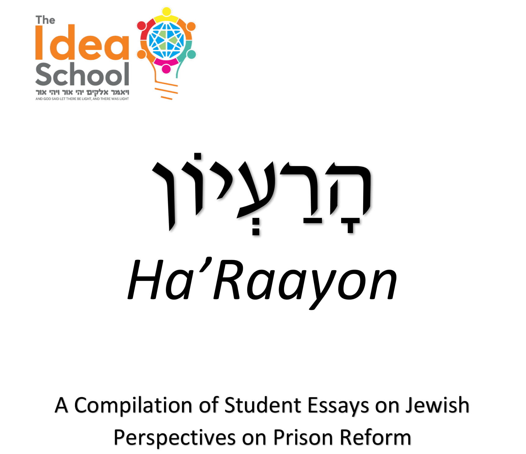 Click above to download Ha'Raayon Volume 2.