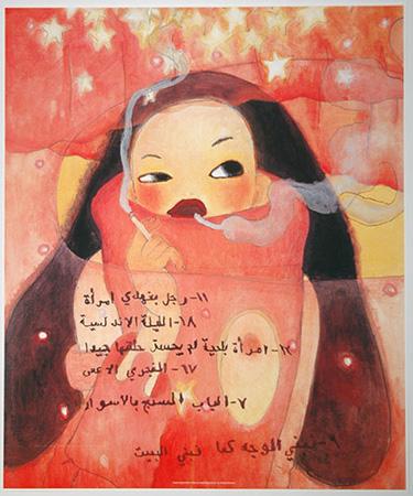 ayatakano-arabian.jpg