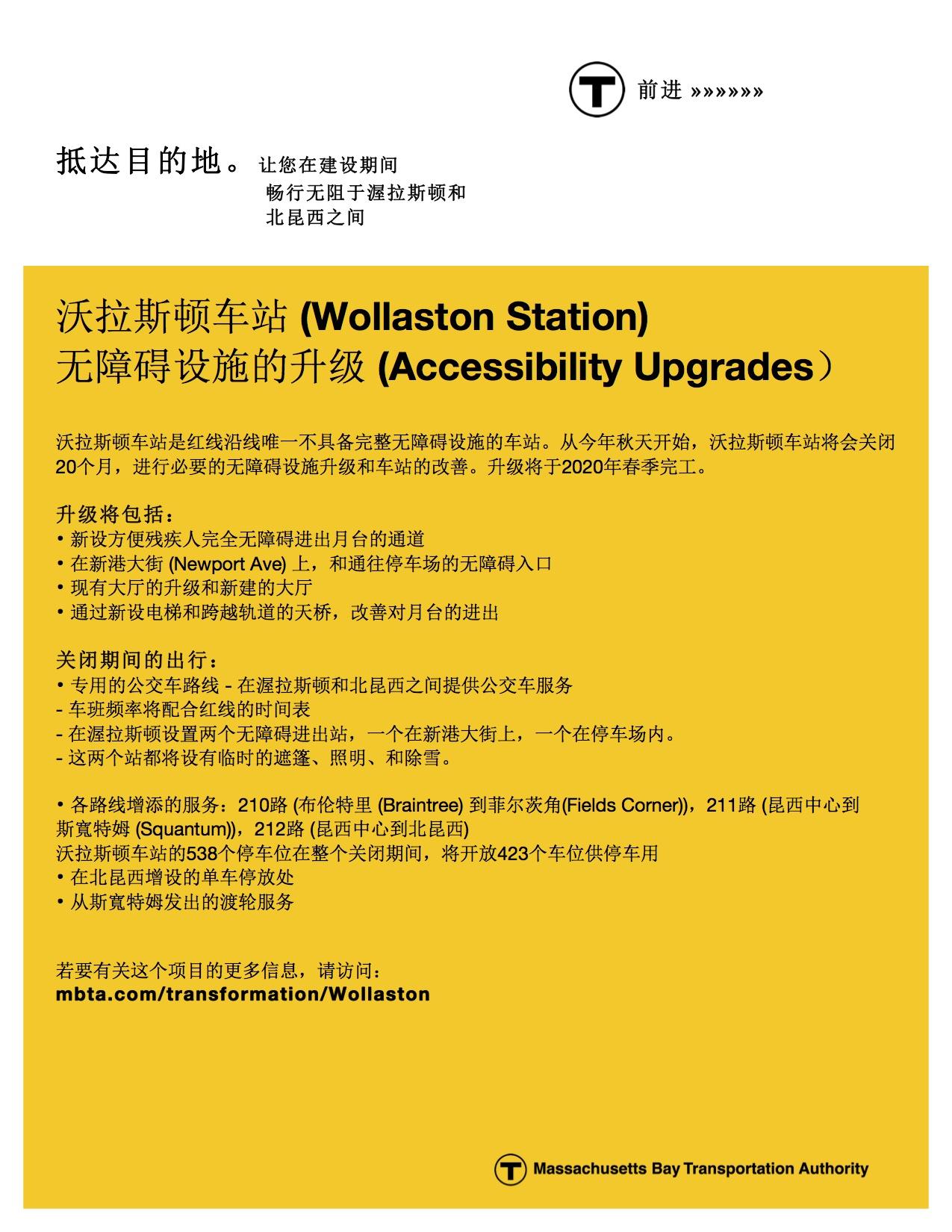Wollaston Station Upgrades_Chinese S.jpg