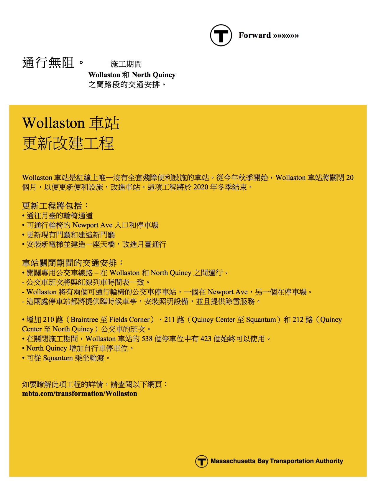 Wollaston Station Upgrades_flyer-Chinese T.jpg