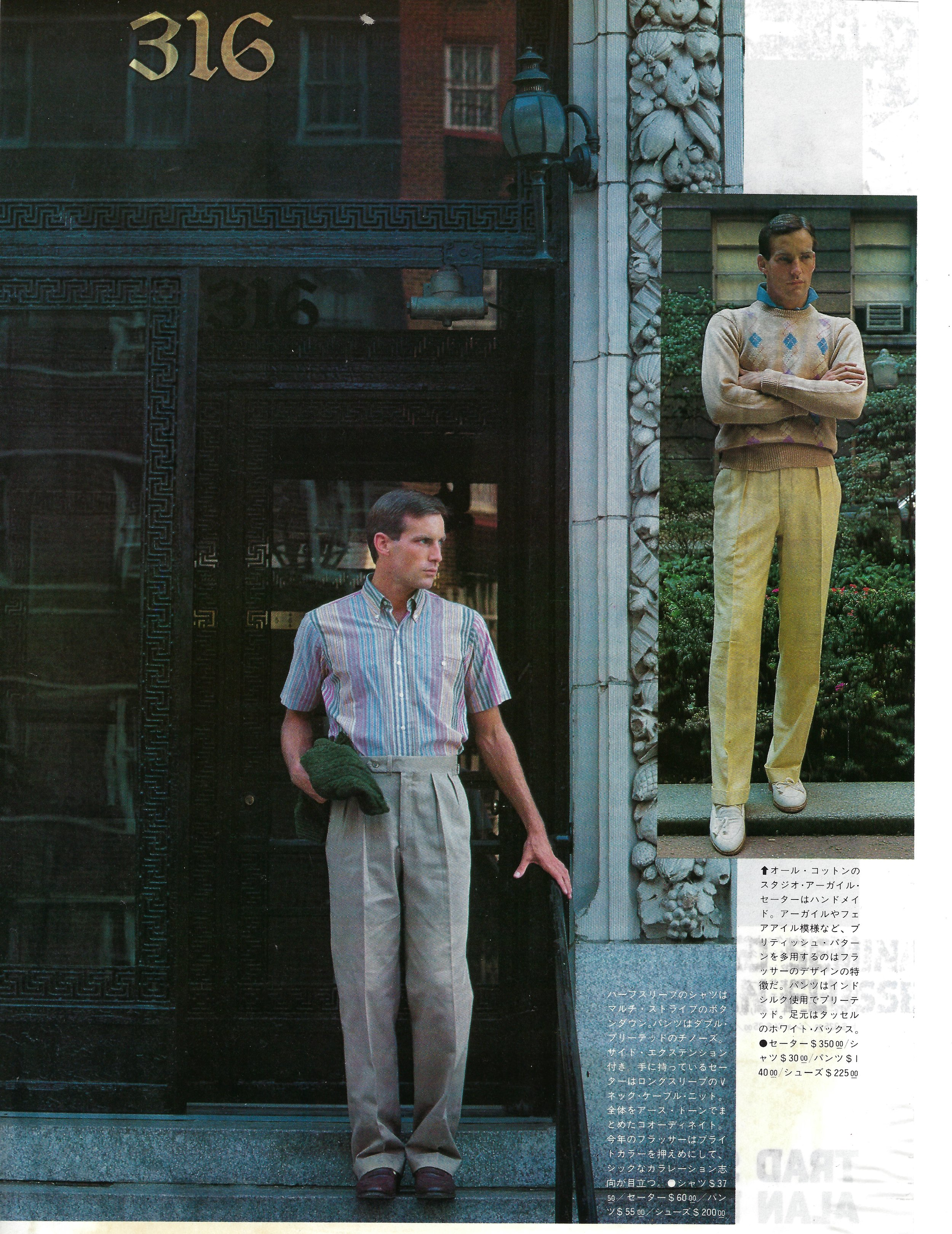 """Ivy staples: madras buttondowns, nubuck moccasins, and Shetland sweaters. Only a popped polo collar portends the """"preppie."""""""