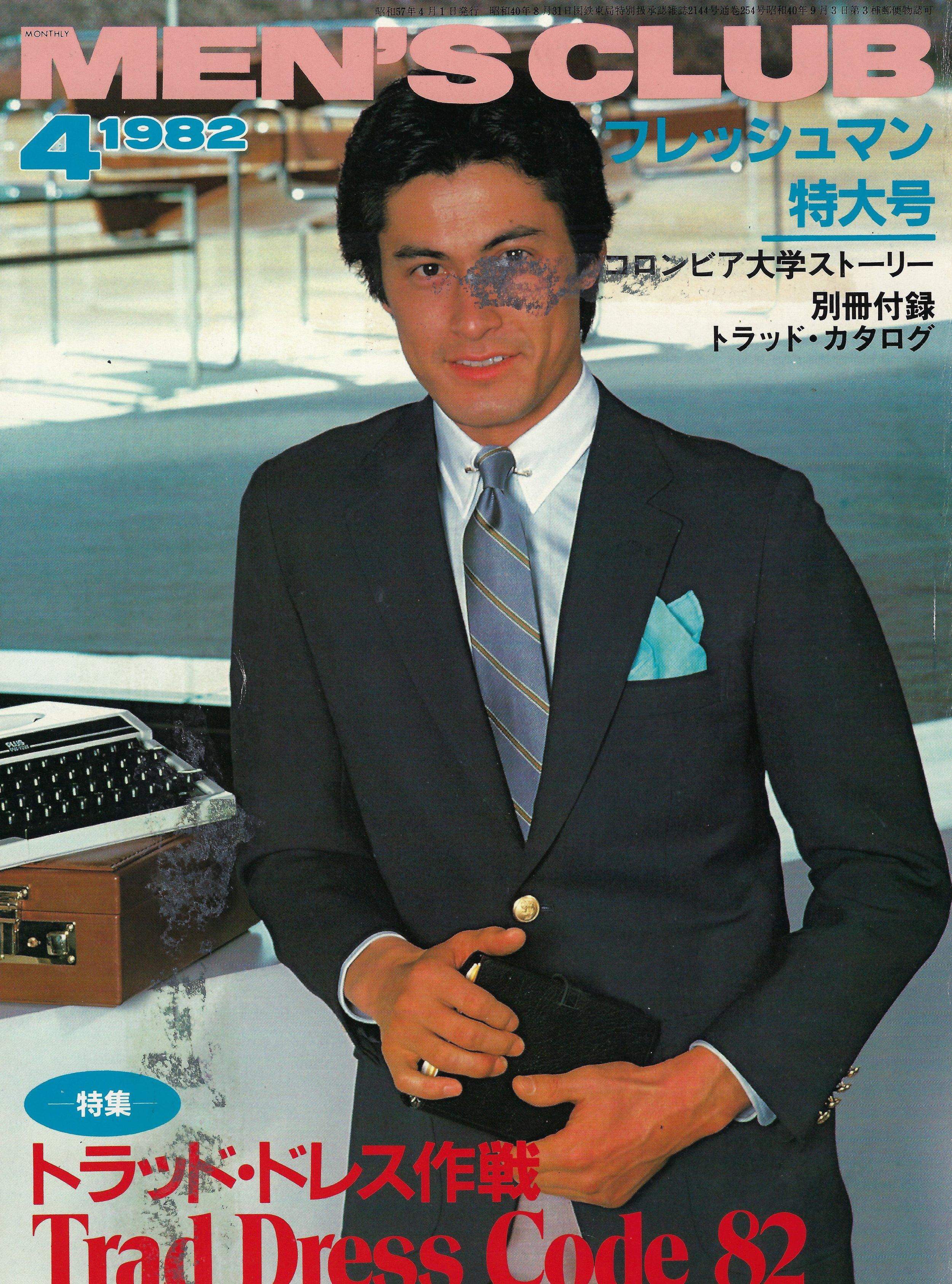 Men's Club:  The original Japanese men's fashion magazine.