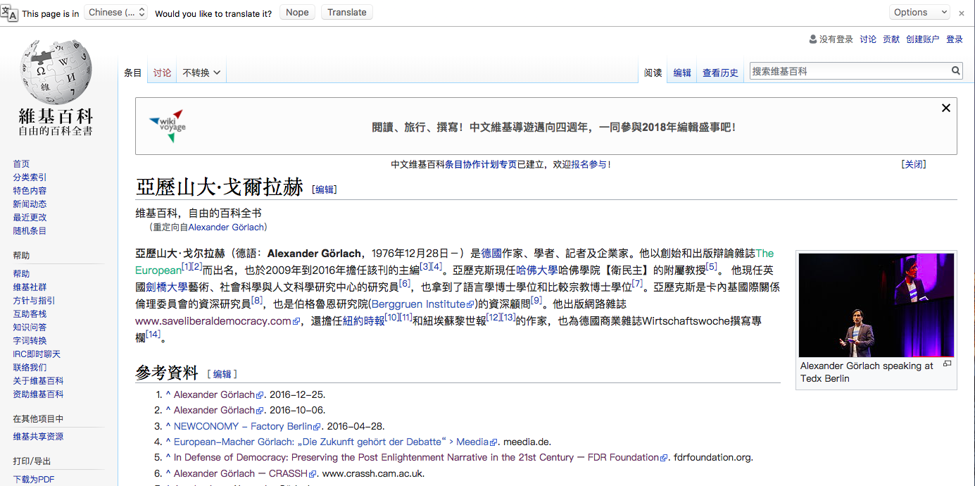 Screen Shot 2018-02-13 at 21.11.50 Mandarin Wikipedia.png