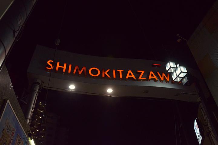 shimo6.jpg