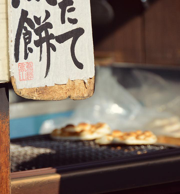 takayama4.jpg