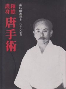 Karate Jutsu  by Gichin Funakoshi