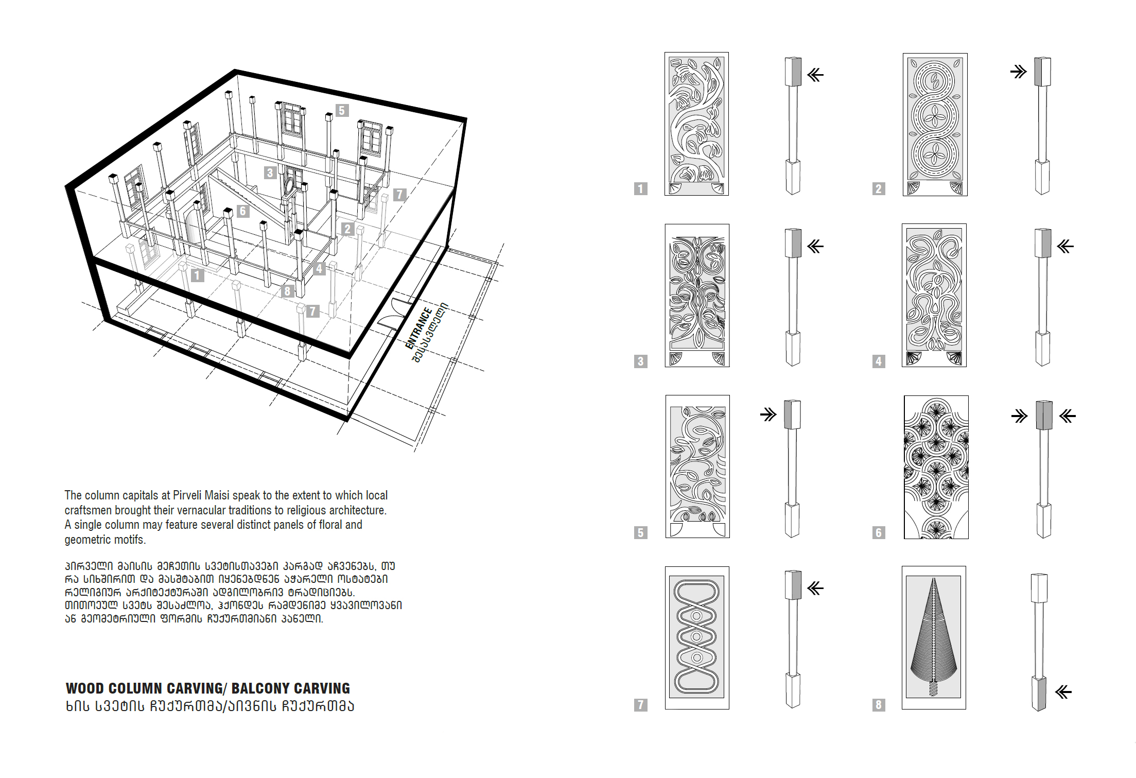 Pirveli Maisi-Columns.jpg