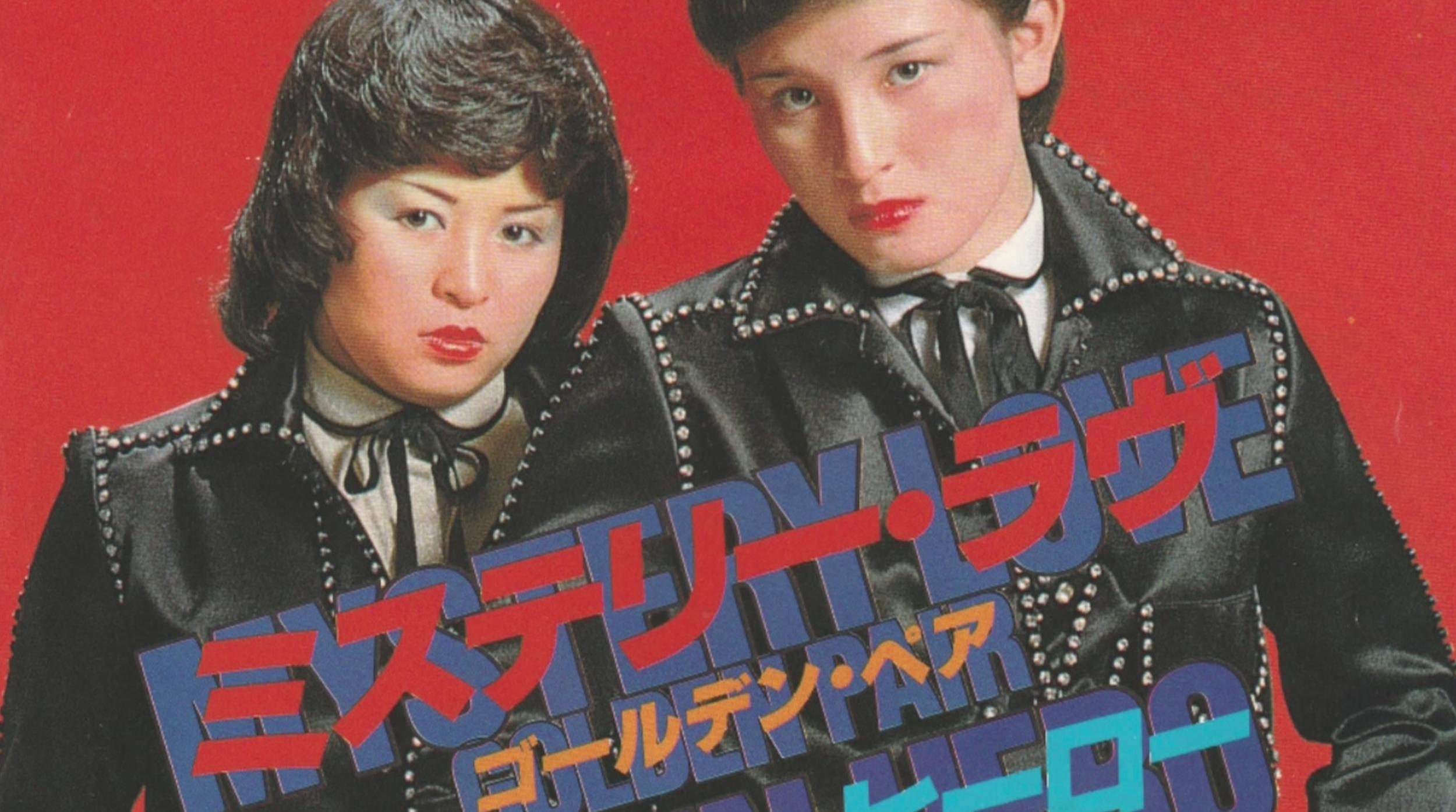 """7"""" single artwork for Golden Pair's """"Mystery Love"""""""