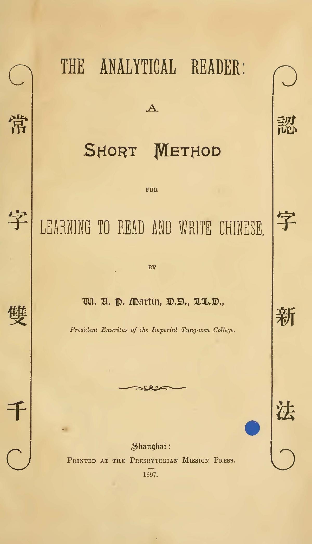Martin, William Alexander Parsons, The Analytical Reader Title Page.jpg