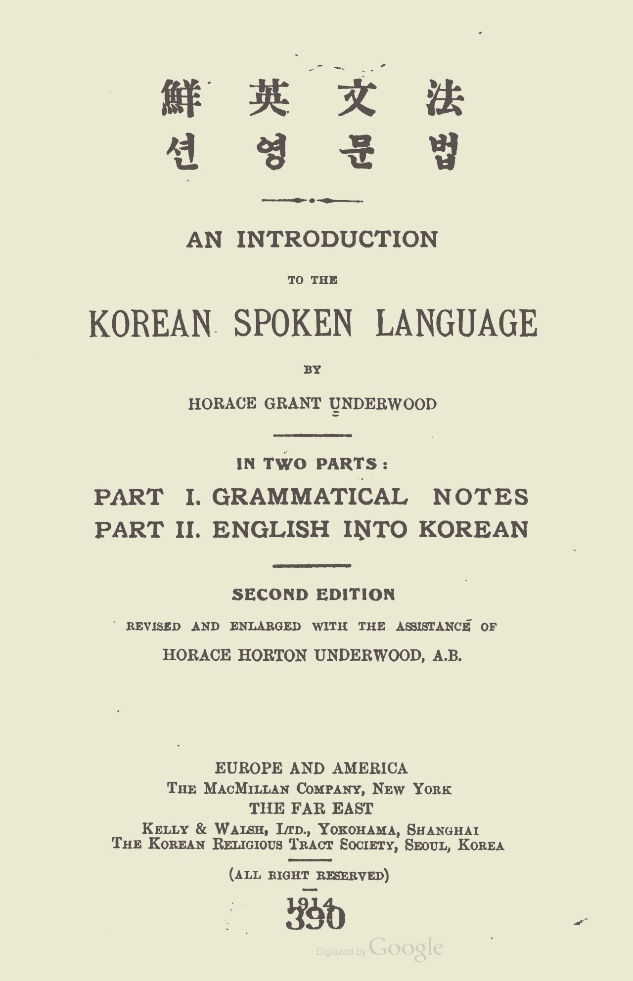 Underwood, Horace Grant, An Introduction to the Korean Spoken Language Title Page.jpg