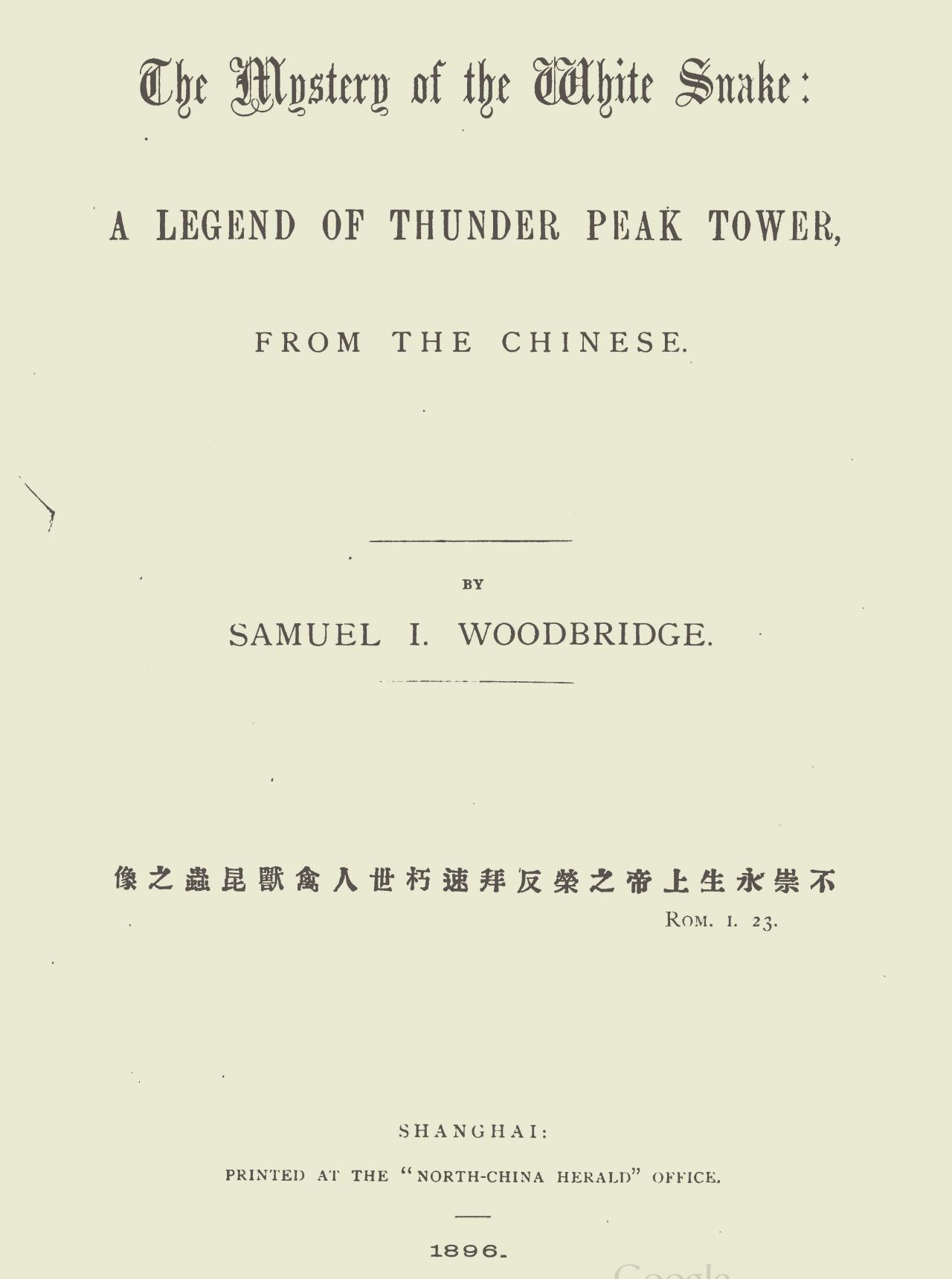 Woodbridge, Sr., Samuel Isett, The Mystery of the White Snake Title Page.jpg