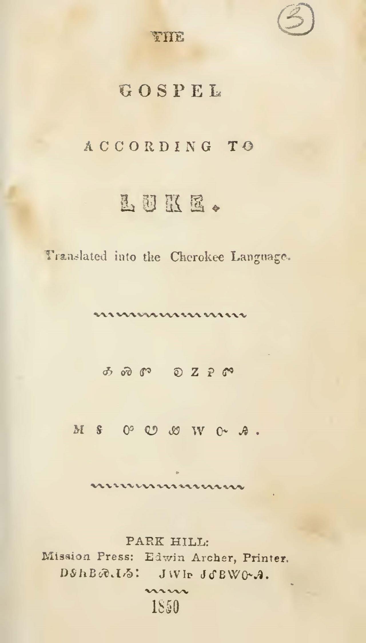 Foreman, Stephen, The Gospel According to Luke Title Page.jpg