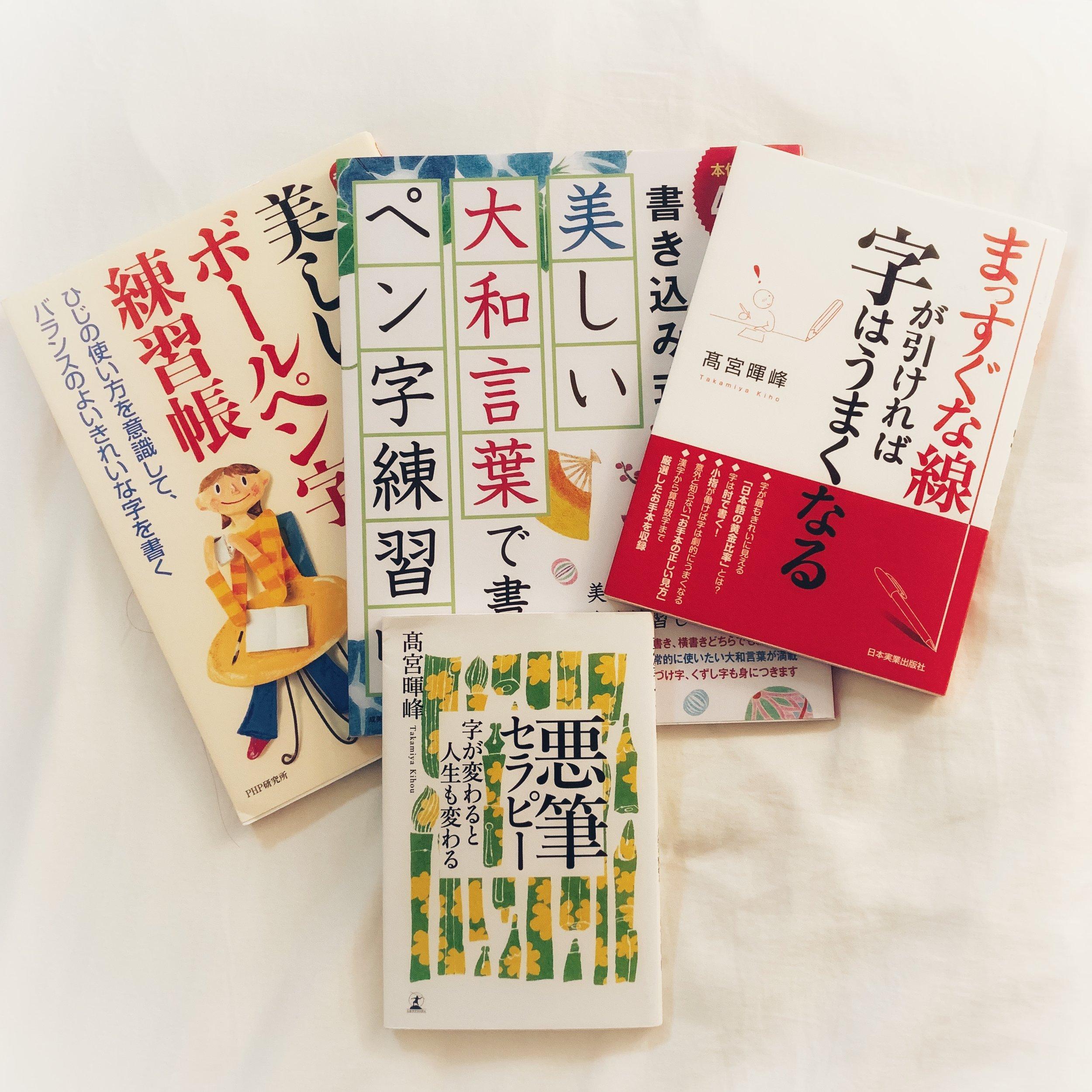 Books I own written by Hanako Sensei. All first edition. 手元の華子先生のご著書。全て初版。