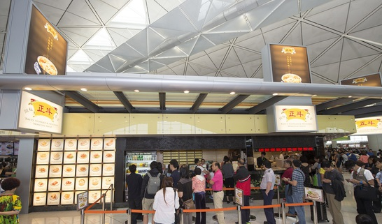 Tasty Congee & Noodle Wantun Shop Hong Kong Airport.jpg