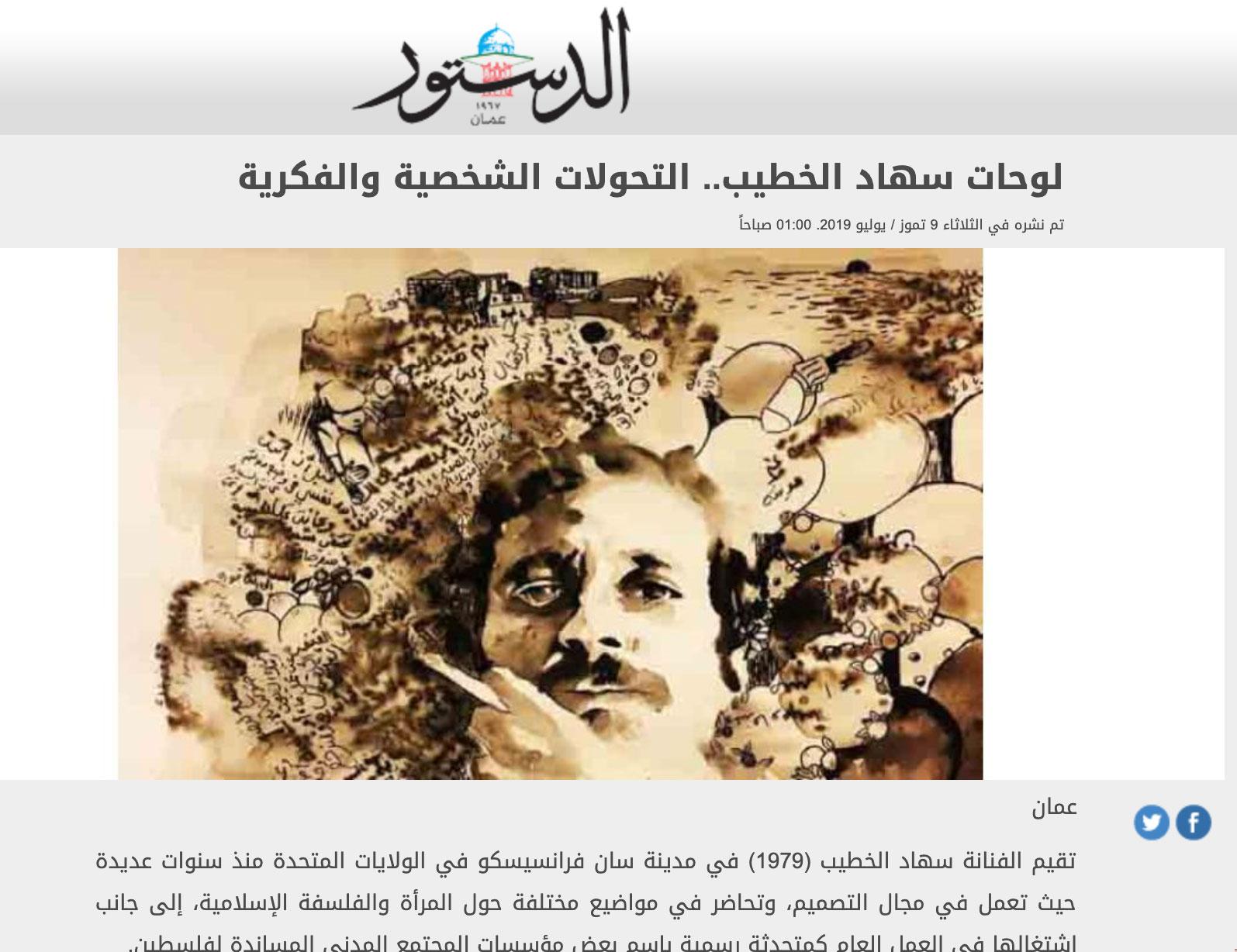 Dustour_article.jpg