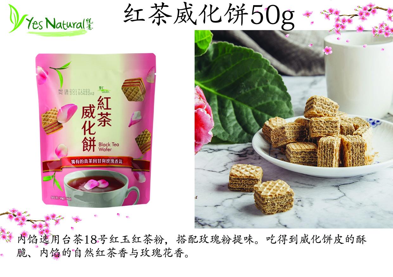 里仁红茶威化饼50g-01.jpg