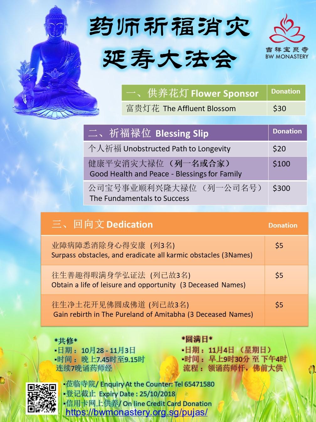 2018药师法会海报 1 of 3.jpg