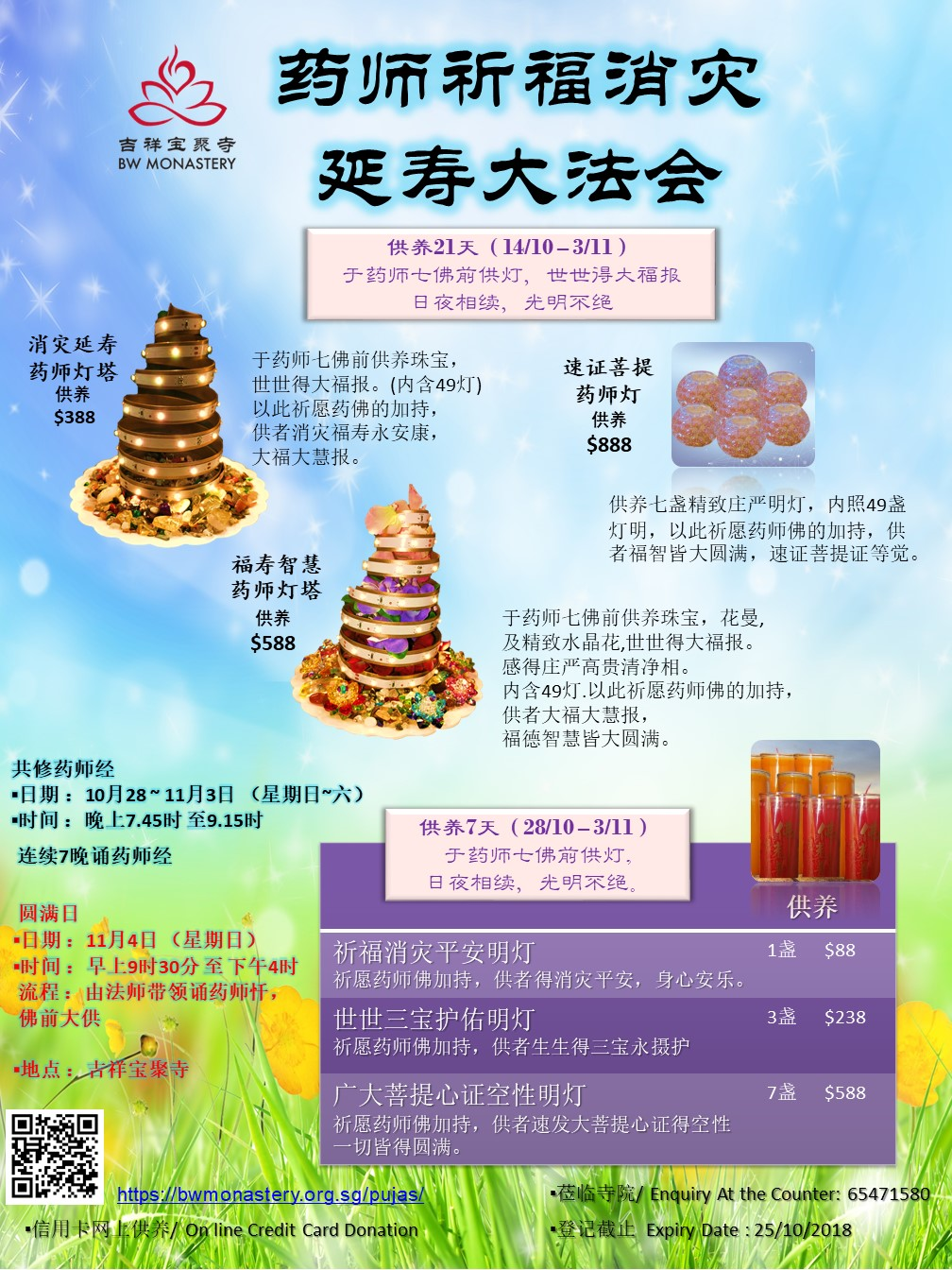2018药师法会海报 2 of 3.jpg