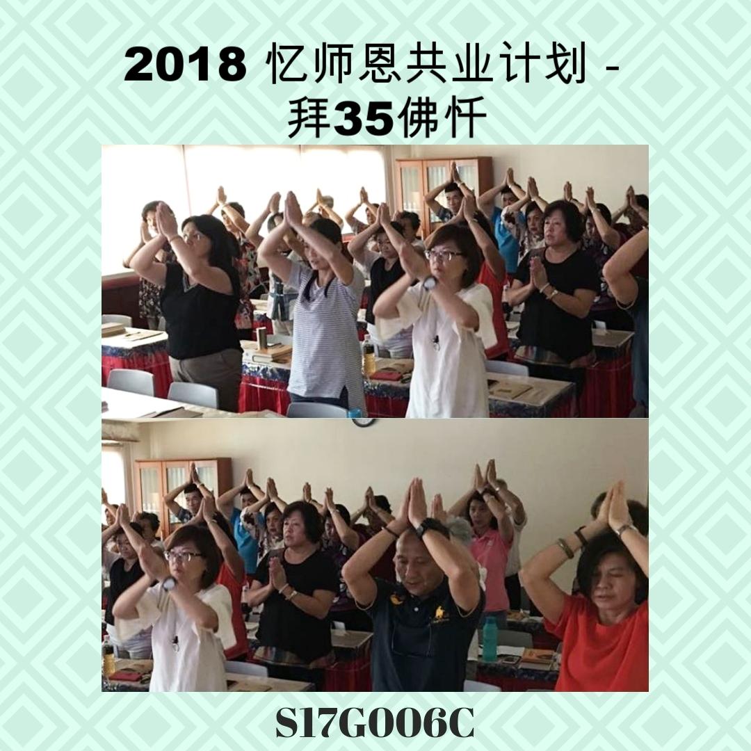A2018 忆师恩共业计划- 拜35佛忏dd heading (1).jpg