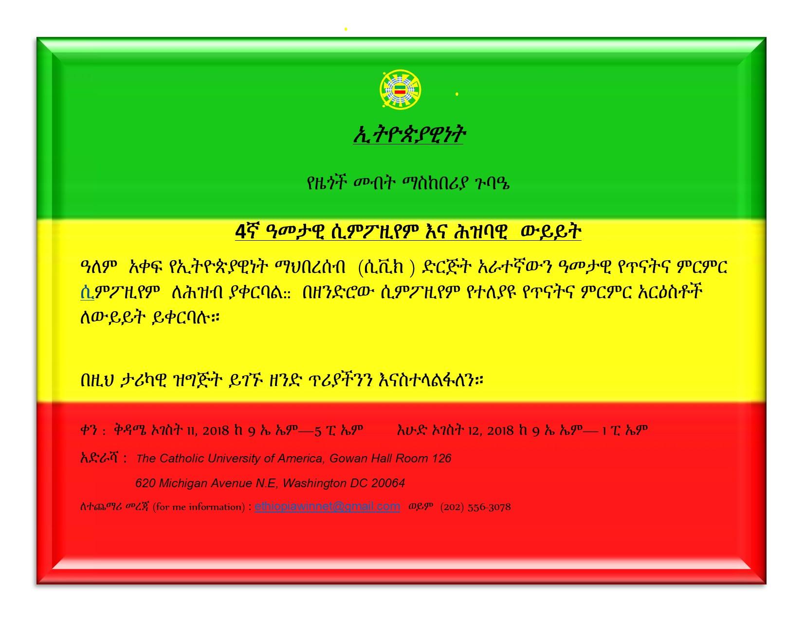 Ethiopiawinnet 4th Symposium Flyer 4.jpg
