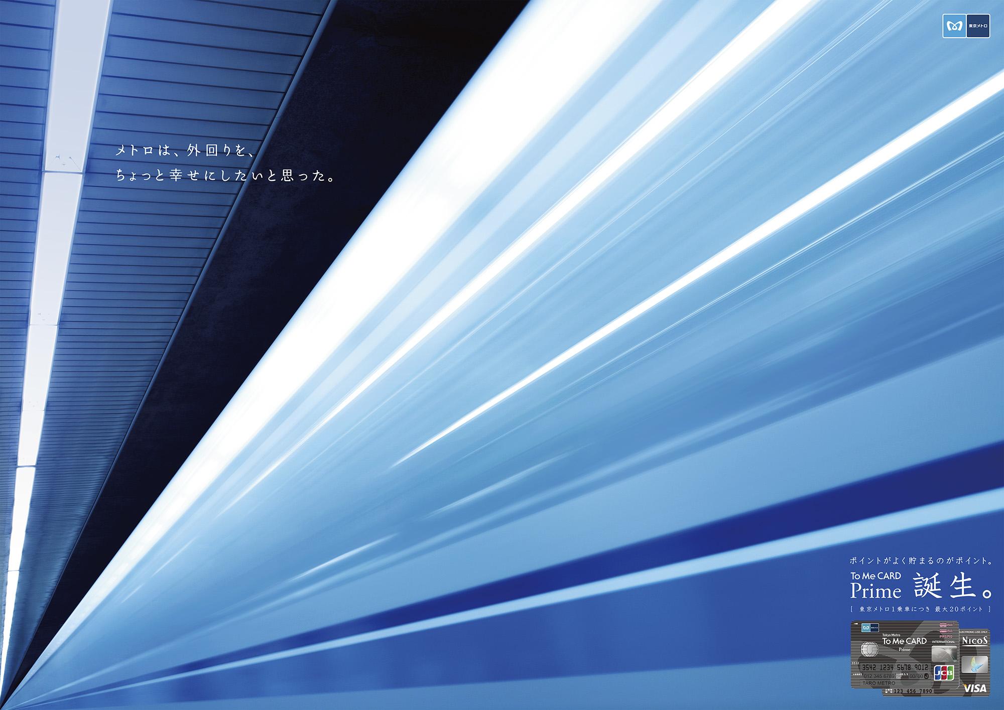 メトロ_02_2000px_72dpi.jpg