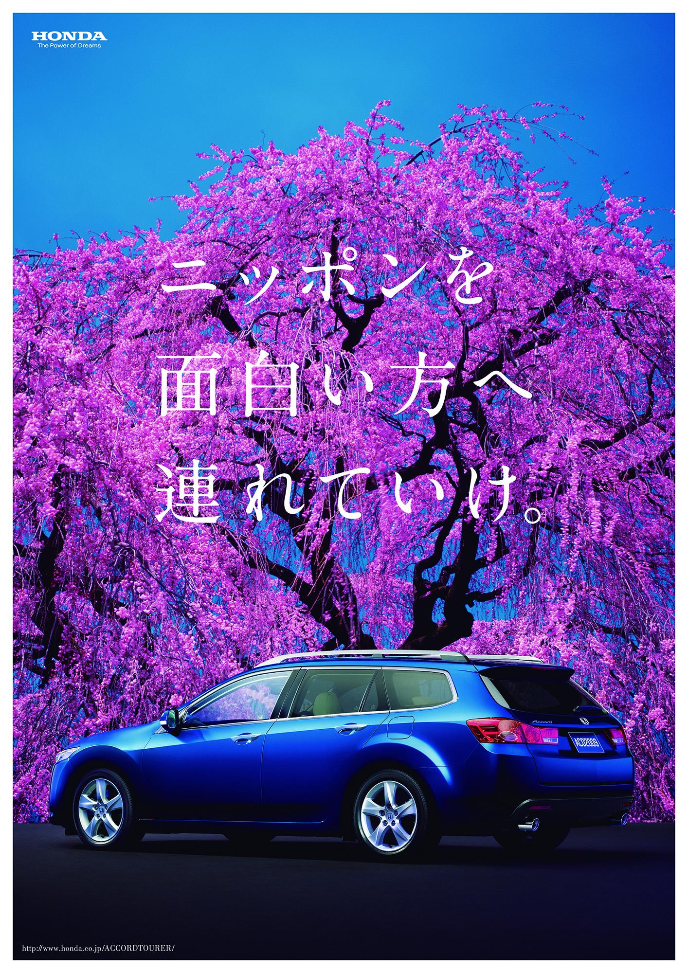 honda_accord_cherry_2000px_72dpi_縦.jpg