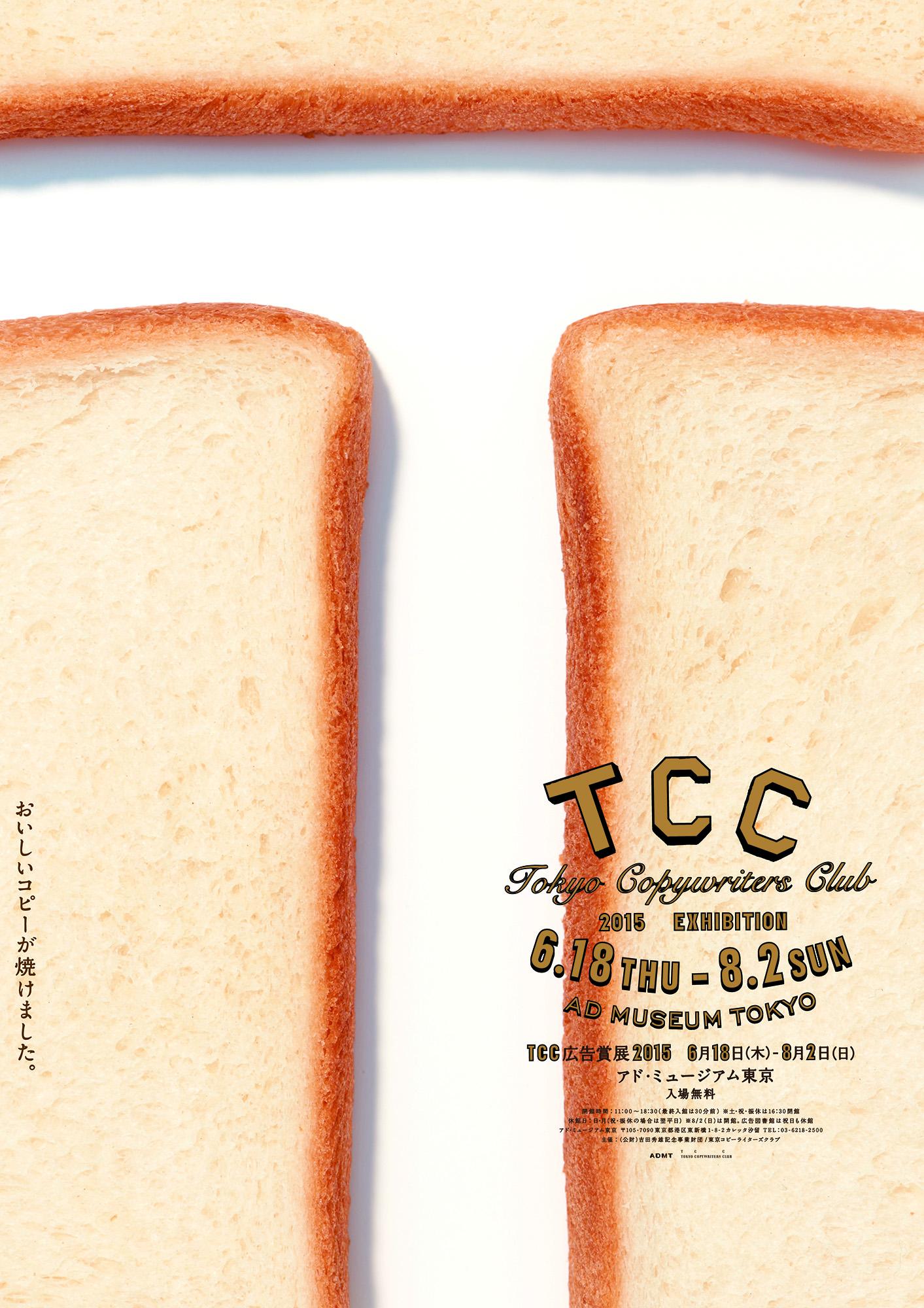 TCC_poster_T_2000px_72dpi.jpg