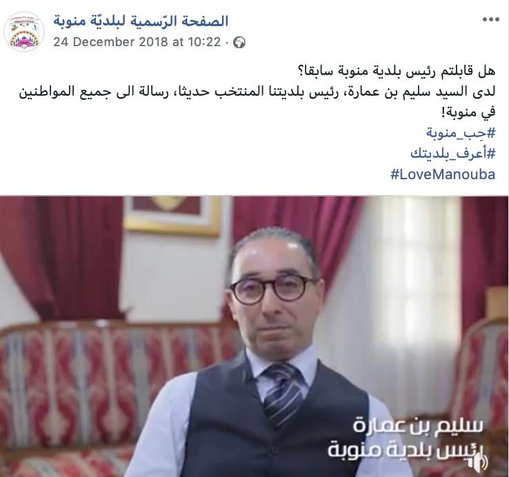 181224 Facebook dissemination IRI Tunisia Magenta.png