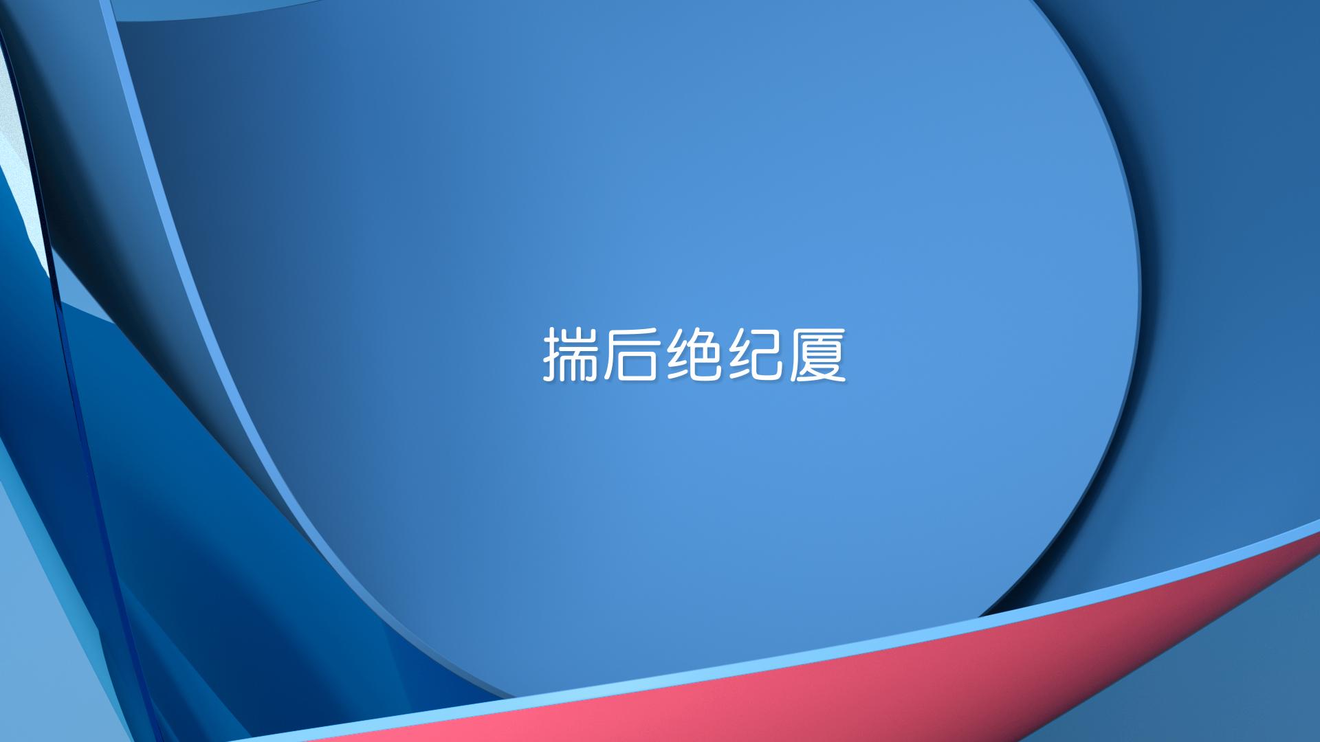 009A_05_ThematicOpener_Background (00000).jpg