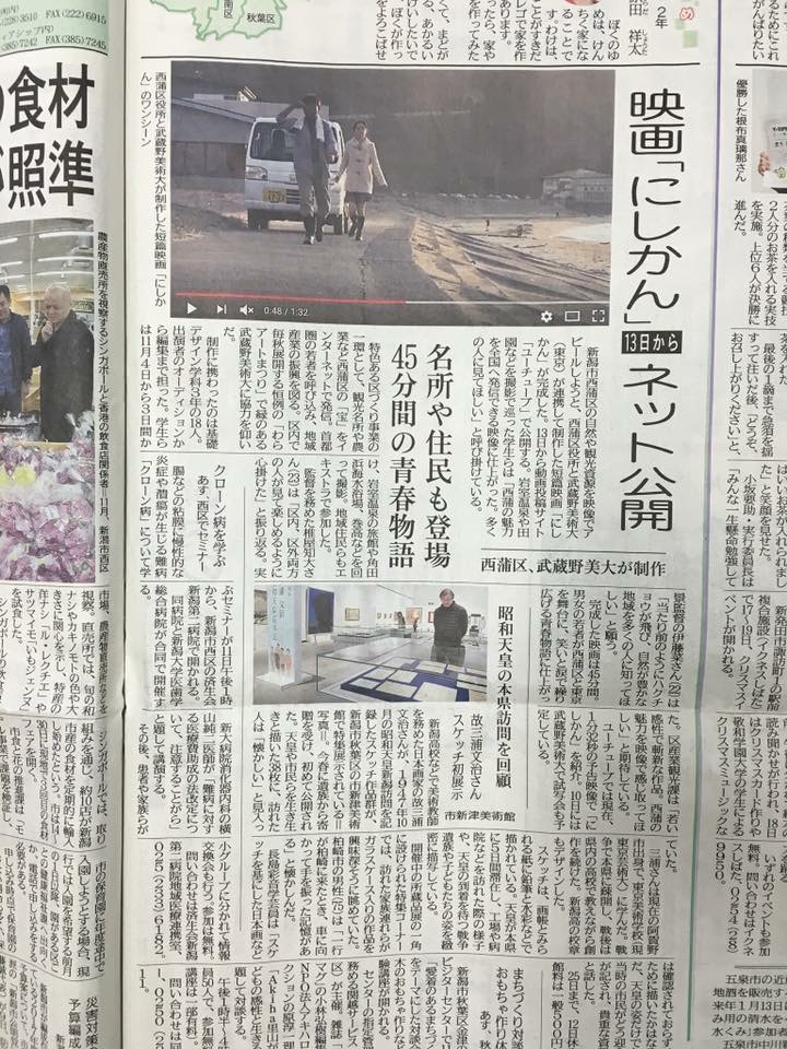 完成後に地元新聞にて掲載  On the local paper
