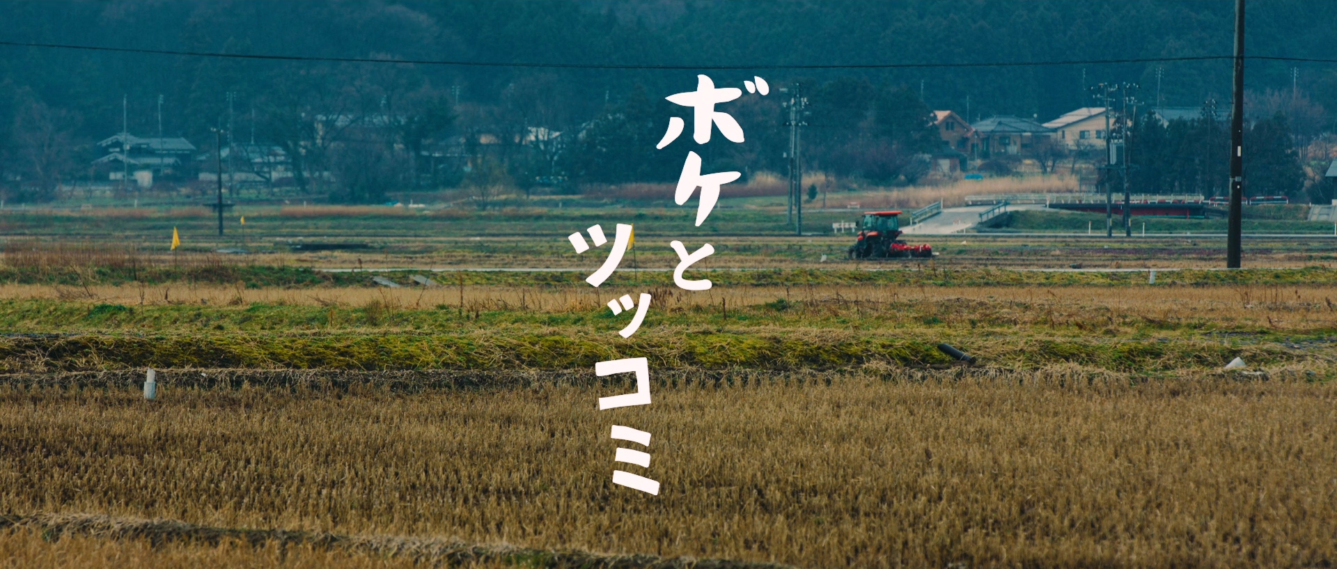 農村に突如として介護と後継者問題がやってくる 日本各地で起きている共通の課題でもある  Farmers village all over Japan now facing the problems of aging society lacking of successors
