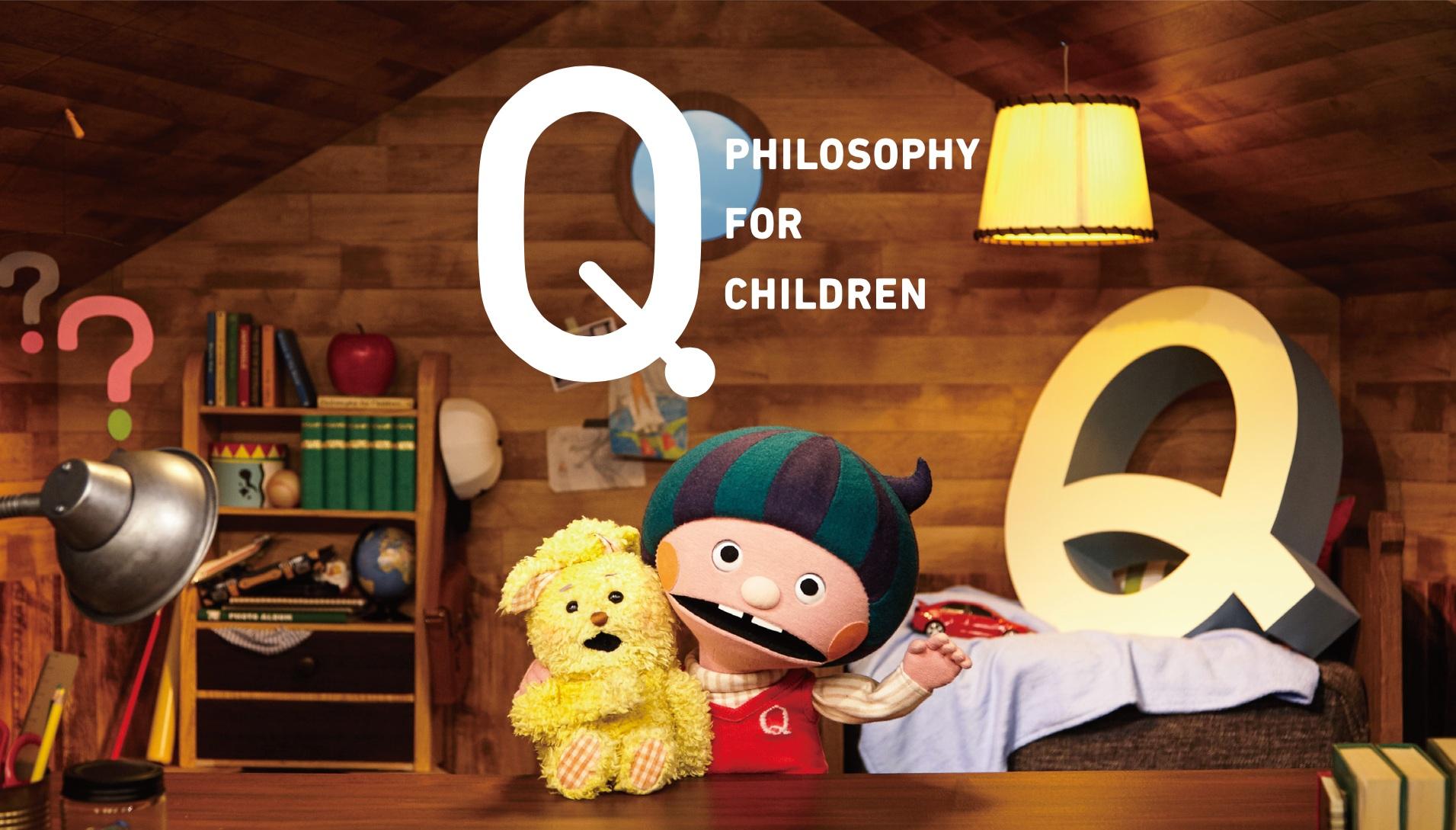 「Q〜こどものための哲学〜」