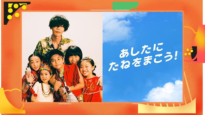 NHK 2020応援ソング パプリカキャンペーン
