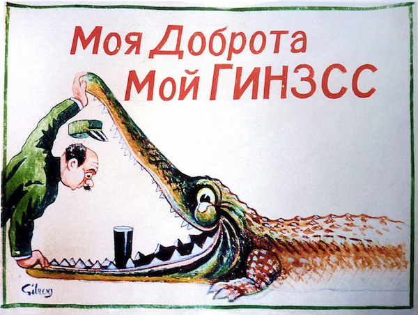 RussianCroc1950.jpg
