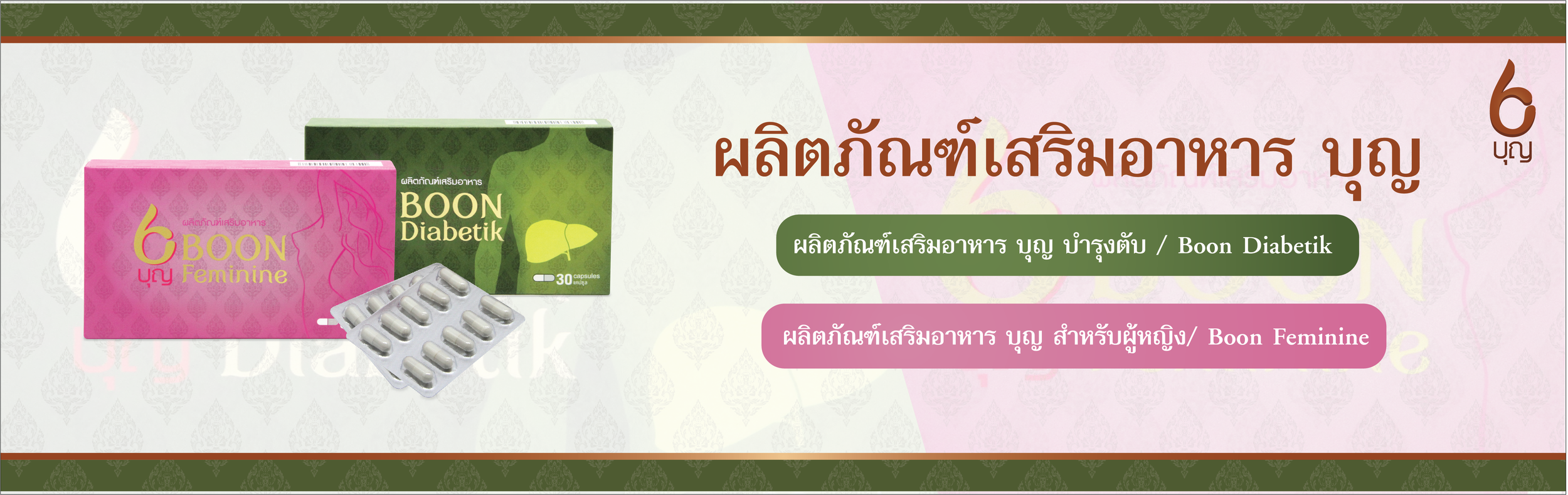 Banner ยาบุญ-02.png