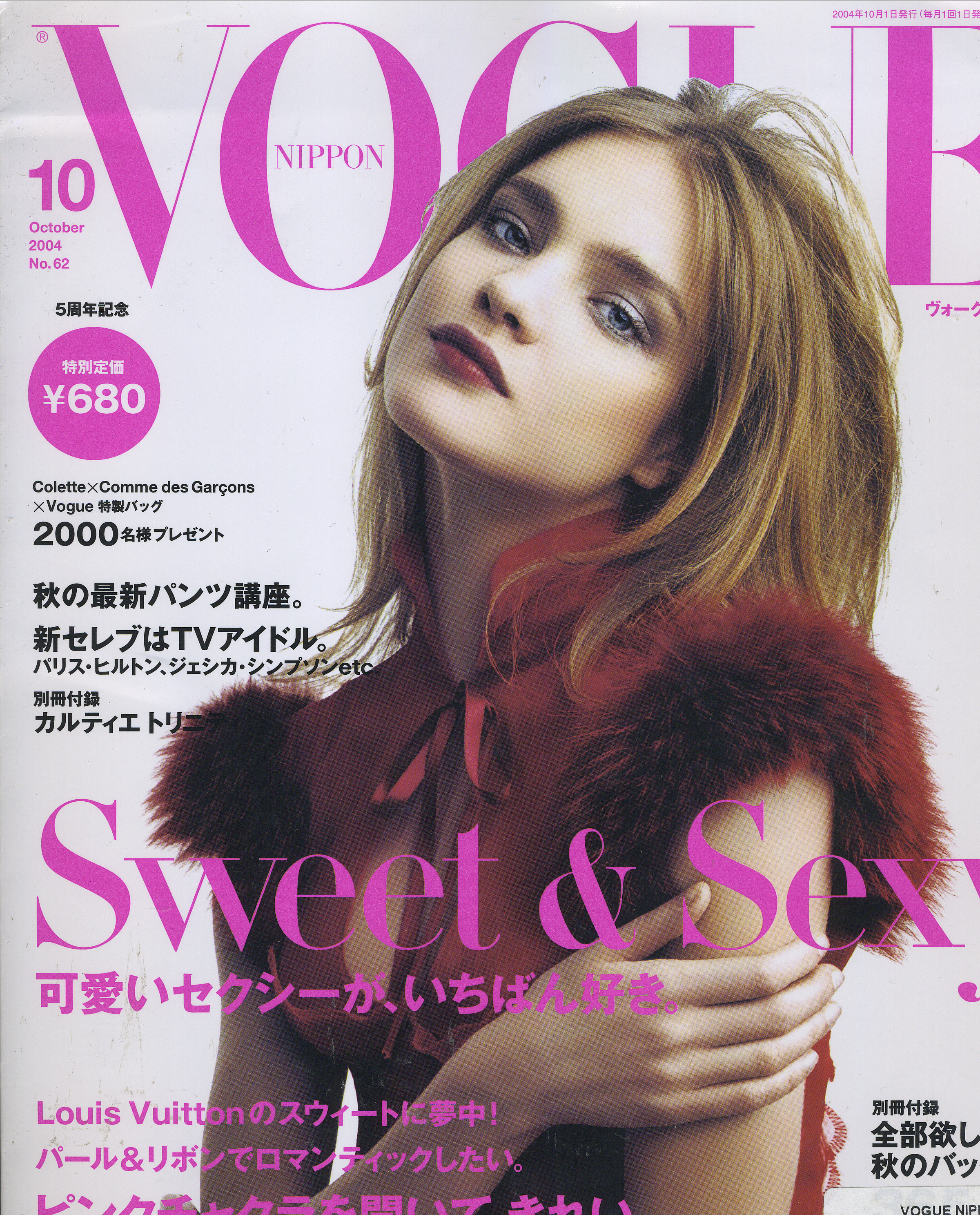 Jap Vogue cover.jpg
