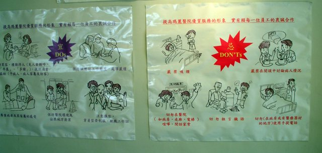 Preventing spread of SARS in a Beijing hospital.jpg