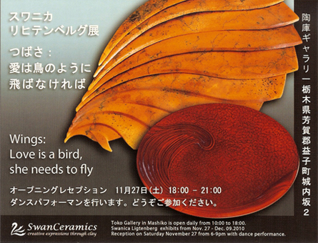 "2010 Nov. 27 - Dec. 9:""Wing: Love is a bird, she needs to fly"" Exhibition at the Toko Gallery in Mashiko."
