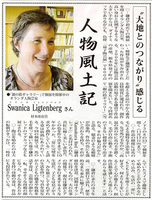 2009 November: Article in the Town News of Kamakura about my exhibition at the Ginsuzu Gallery.