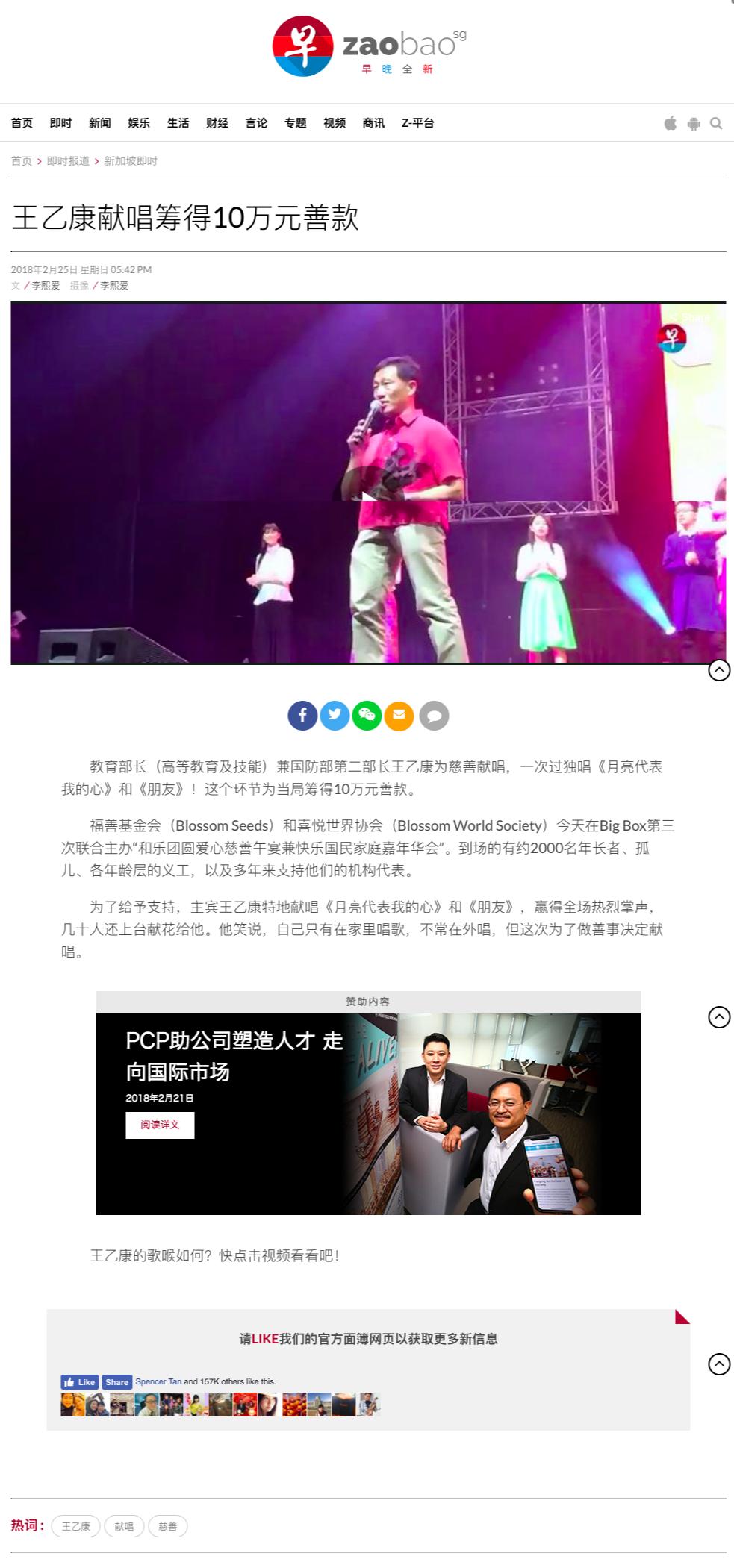 福善王乙康献唱筹得10万元善款 _ 联合早报 (1).png