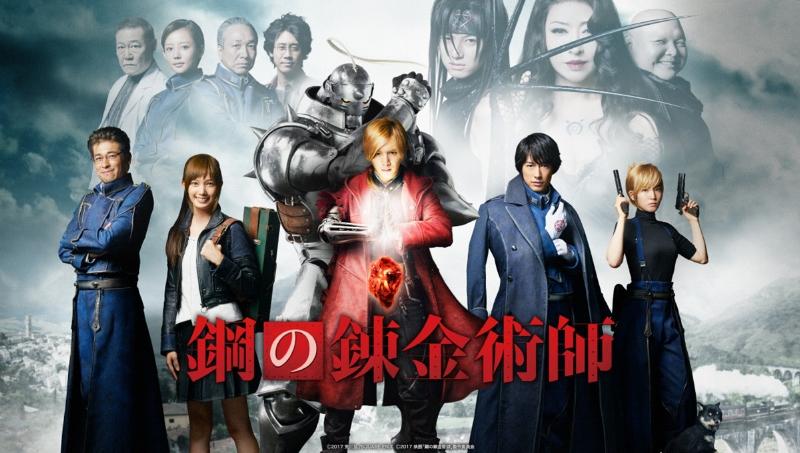 Fullmetal-Alchemist-quad-poster.jpg