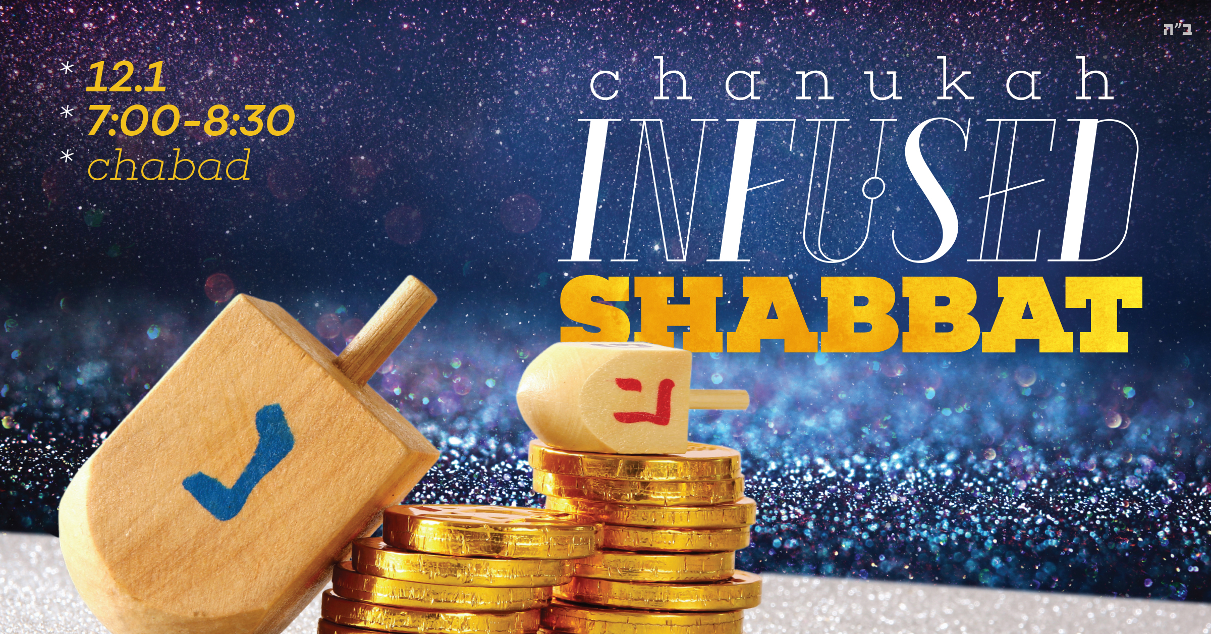 Chanukah-Infused-Shabbat-2017---Image-for-FB.jpg
