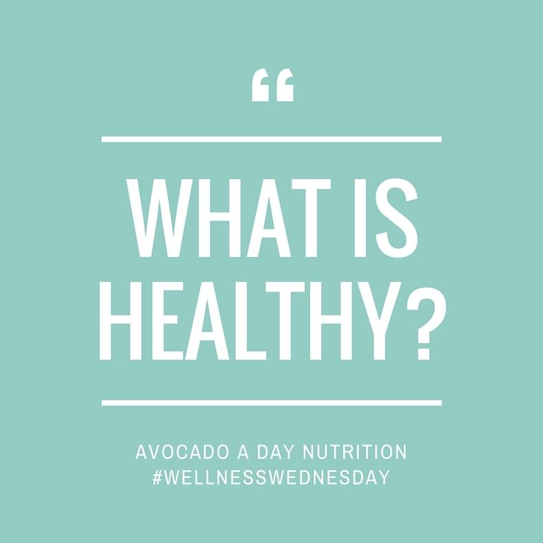 健康的是什么?