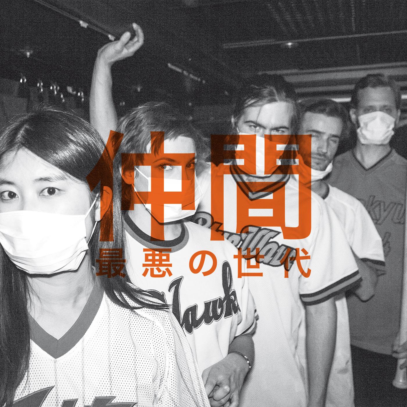 Nakama - Worst Generation