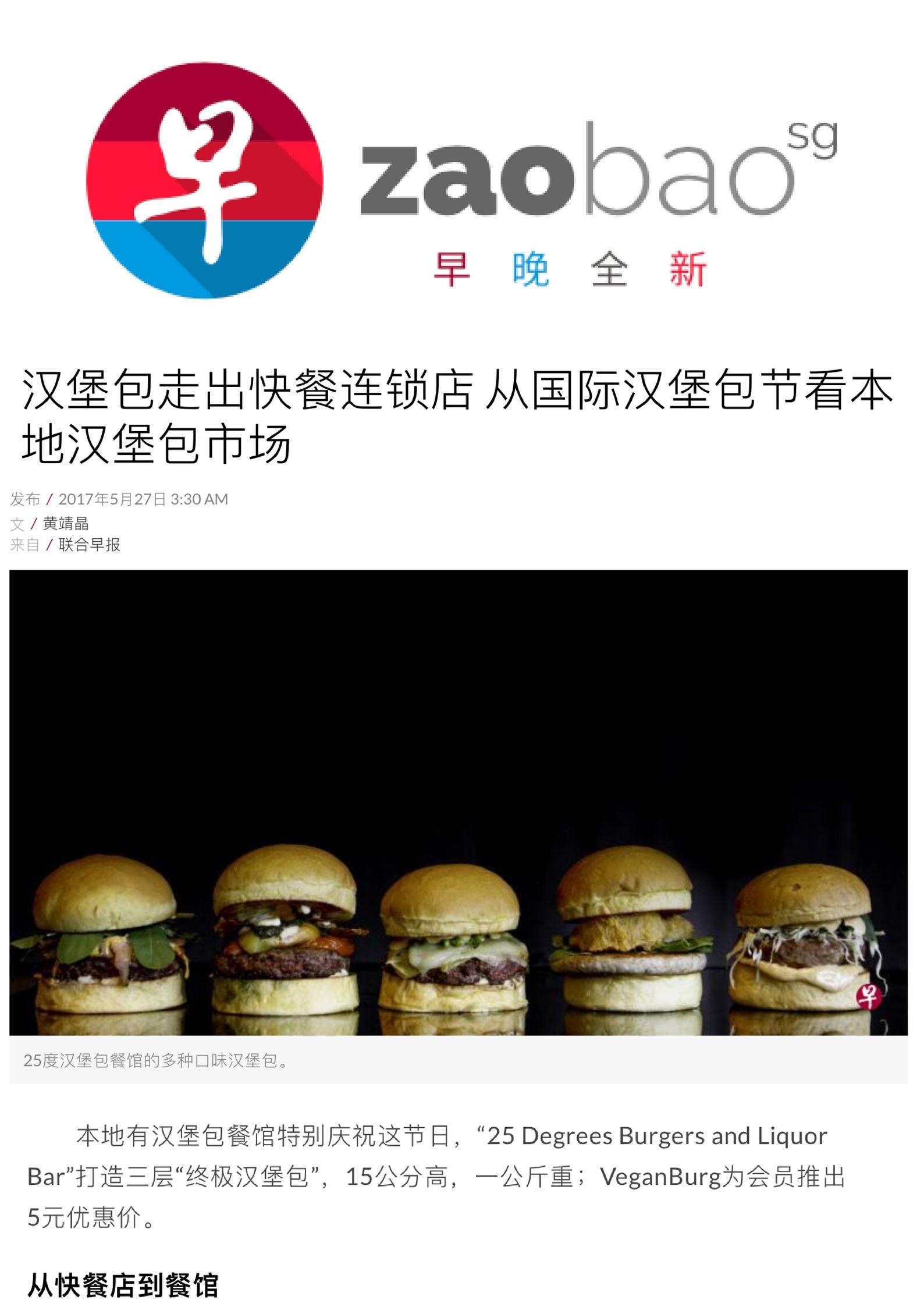 ZaoBao_ 汉堡包走出快餐连锁店 从国际汉堡包节看本地汉堡包市场.jpg