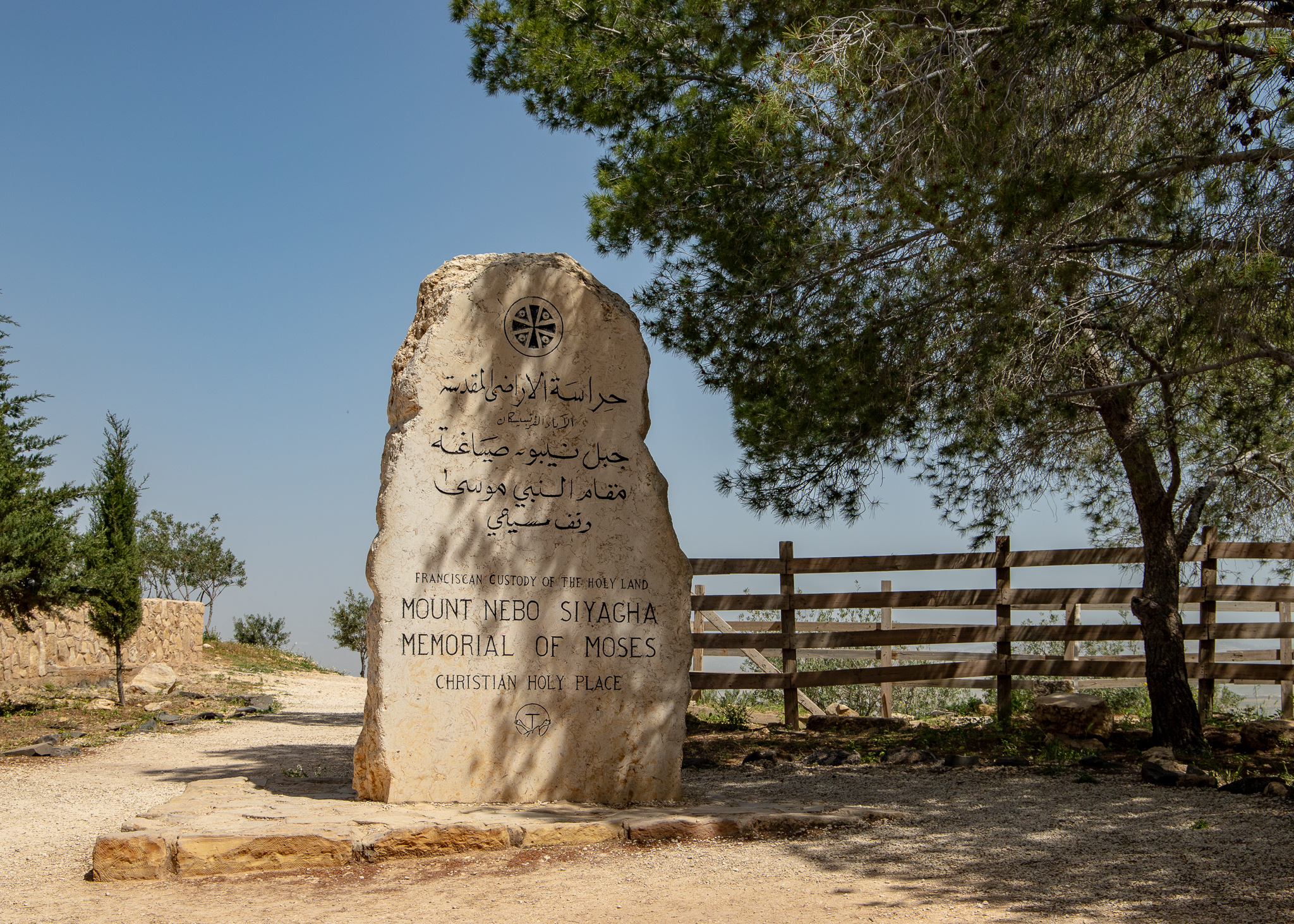 Stone memorial to Moses at Mount Nebo (in Arabic Siyagha)