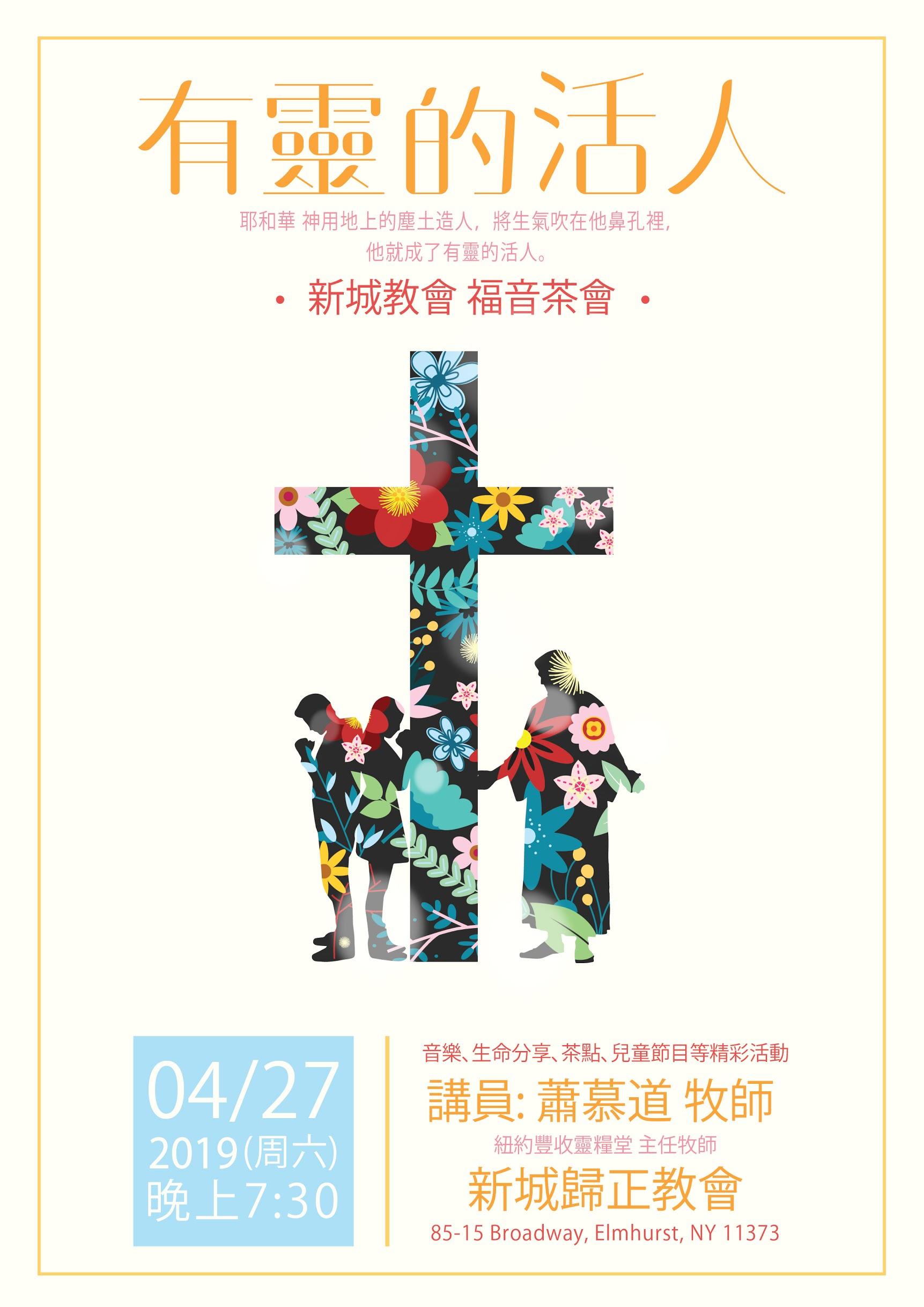2019年春季福音茶会.jpg