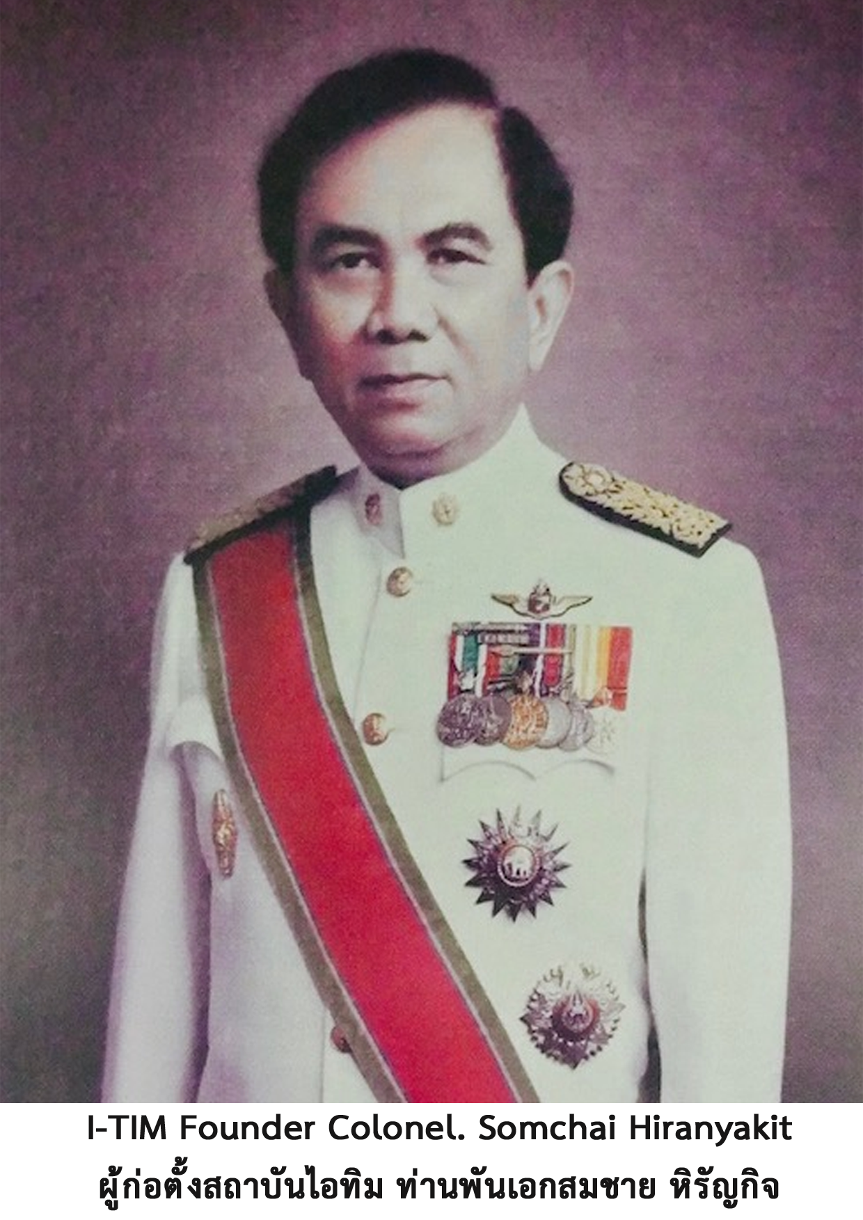 ….     I-TIM Founder Colonel Somchai Hiranyakit     ..    ผู้ก่อตั้งสถาบันไอทิม    ท่านพันเอกสมชาย หิรัญกิจ    ….