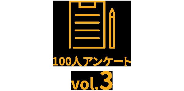 100人アンケートナンバー.png
